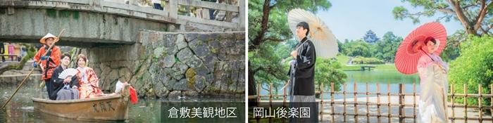 日本岡山婚紗攝影及婚禮策劃公司