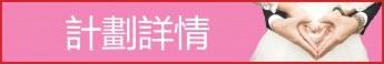 計劃詳情 chinese banner2