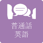 溝通語言為普通話和英語