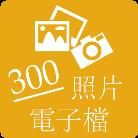 300張照片