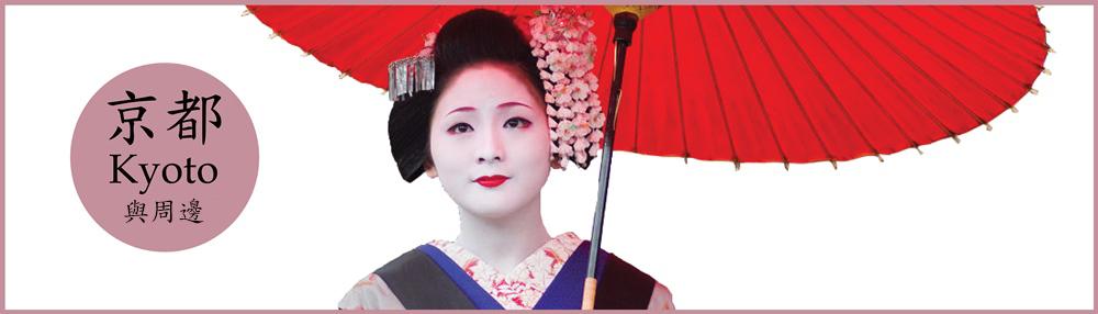 Kyoto-information