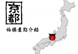 京都景點拍攝介紹