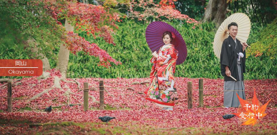 岡山 秋天紅葉