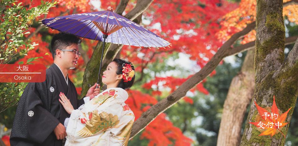 大阪 秋天紅葉
