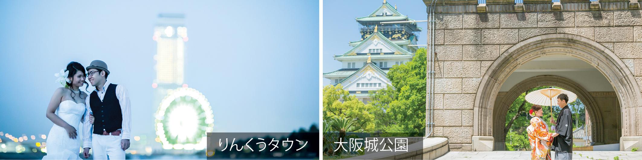 大阪婚照拍攝景點