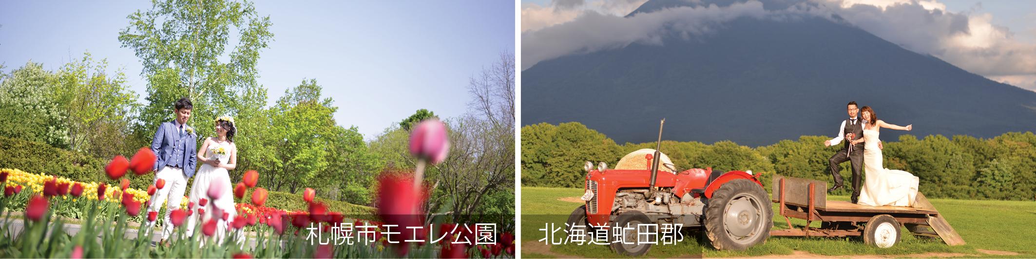 北海道拍攝景點