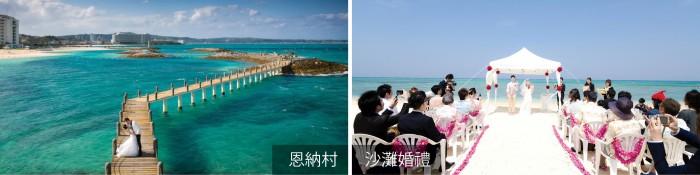 沖繩拍攝景點