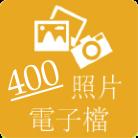400張照片