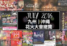 九州沖繩七月花火2016總覽