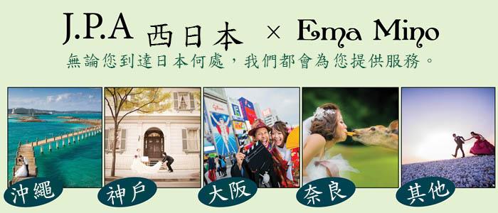 全日本婚照拍攝計劃提供