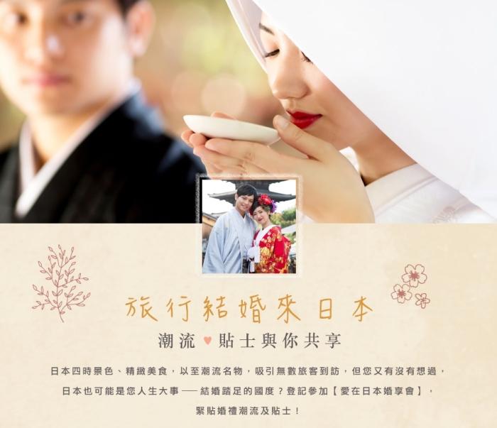 愛在日本婚享會