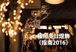 福岡冬日燈飾指南 2016