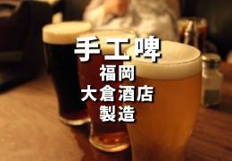 福岡大倉手工啤