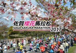 Saga Sakura Marathon 2017 feature ph