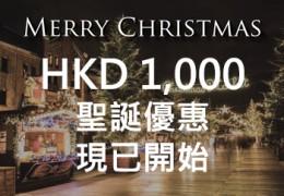 merry christmas 聖誕優惠