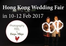 2月婚紗展
