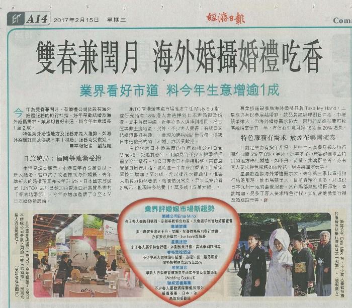 Ema-Mino-on-news-paper