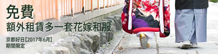 京都好日6月優惠