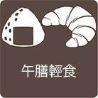 icon_snack_CHI