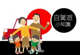 日本自駕遊小知識