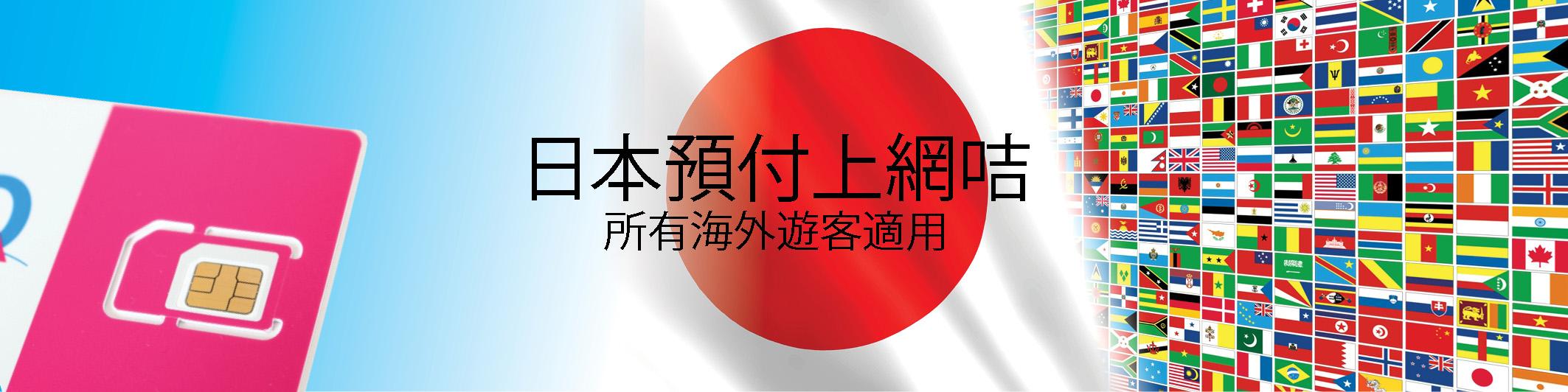 日本預付上網咭