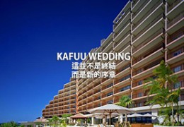 Kafuu Wedding News