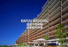 Kafuu Wedding News