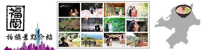 福岡婚紗照拍攝景點
