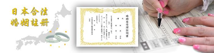 日本合法婚姻註冊