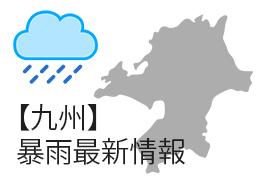 九州暴雨最新消息