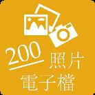200張照片